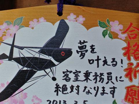 Hikou_JINJA_YAWATA-6