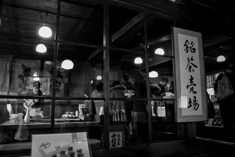 UJI_NAKAMURATOKICHI-2