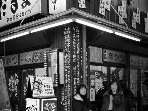 SHOGI_SHINSEKAI_TENNOJI-6