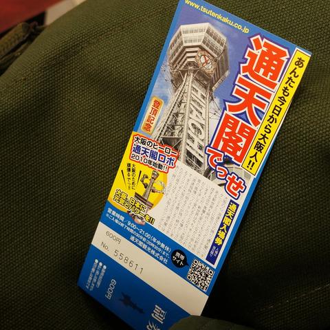 TSUTENKAKU_SHINSEKAI-10