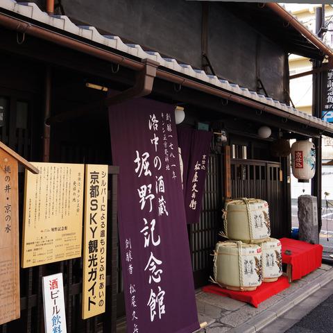 HORINO_KINSHIMASAMUNE-7
