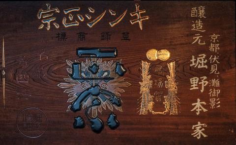 HORINO_KINSHIMASAMUNE-5