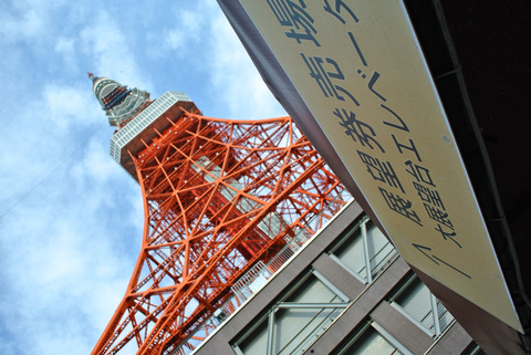 TOKYO_TOWER-4