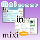 麻衣コミュ in mixi