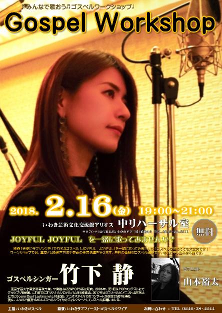 _180202_shizu