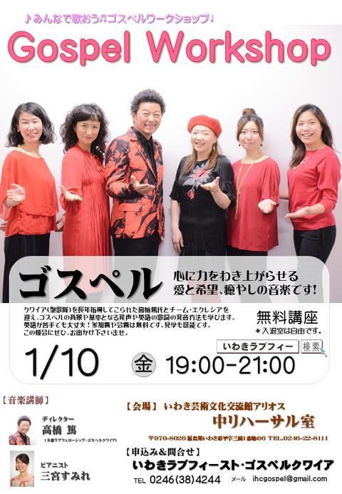 2020 -1- ゴスペルワークショップ(高橋篤)