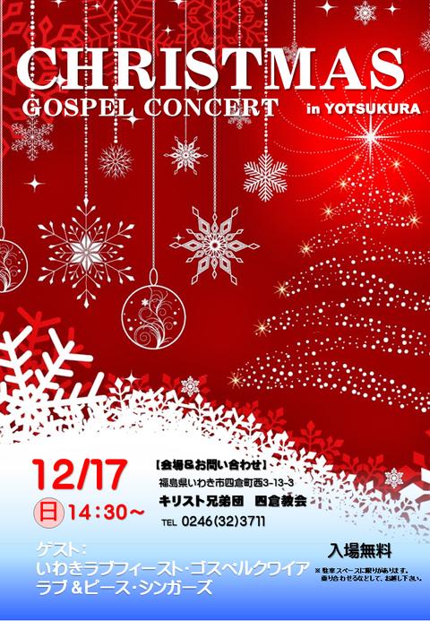 四倉クリスマス2017