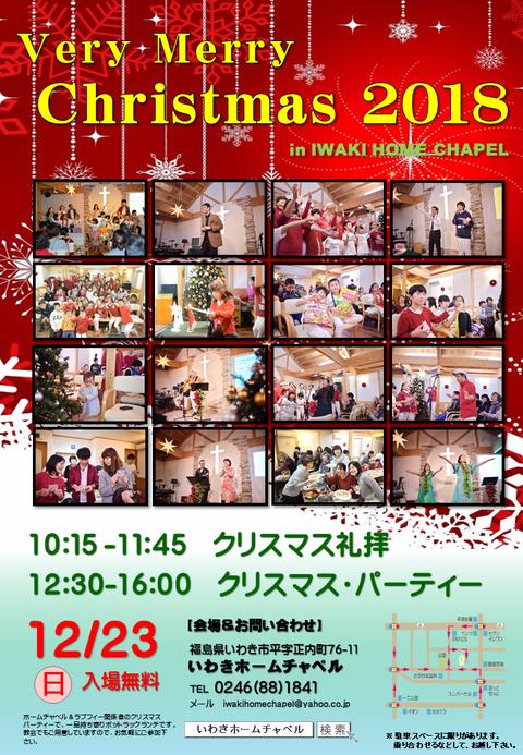 -12- クリスマス会2018