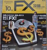 月刊FX攻略表紙