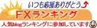 人気blogランキング【為替ランキング】