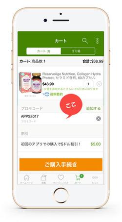 初回のiHerbアプリでの購入で$5割引!