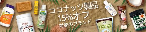 ココナッツセール - 対象のブランドが15%オフ