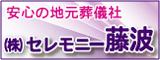 banner_fujinami01