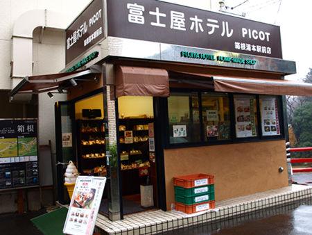 20121221-6 富士屋ホテル PICOT