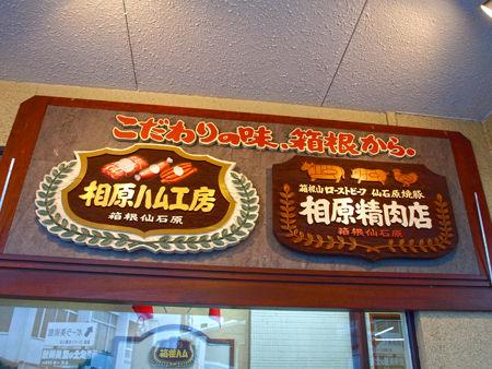 20121221-1 相原精肉店@箱根仙石原