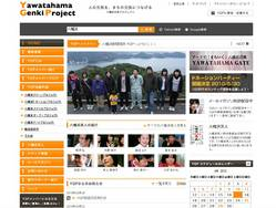YGPホームページ