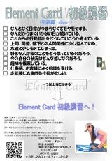 Element Card 初級講習チラシ