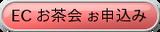 ECお茶会ボタン