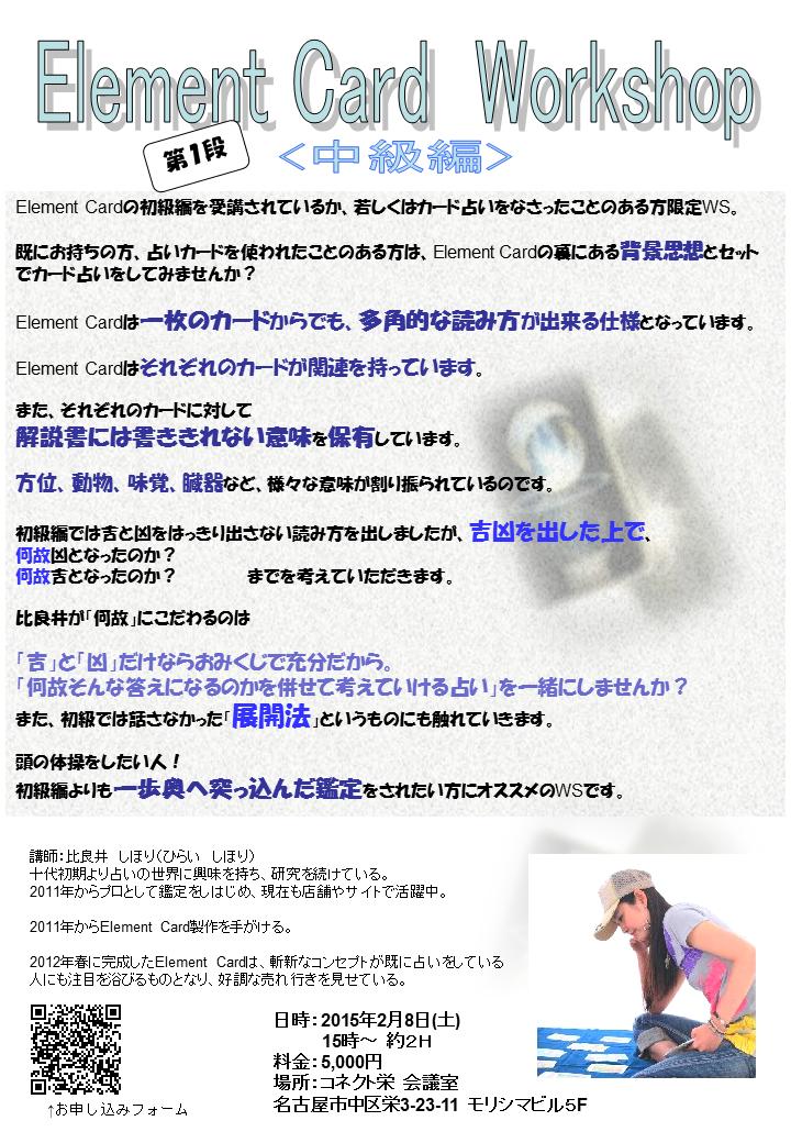 ElementCard中級1