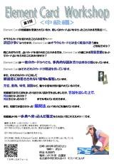 ElementCard中級