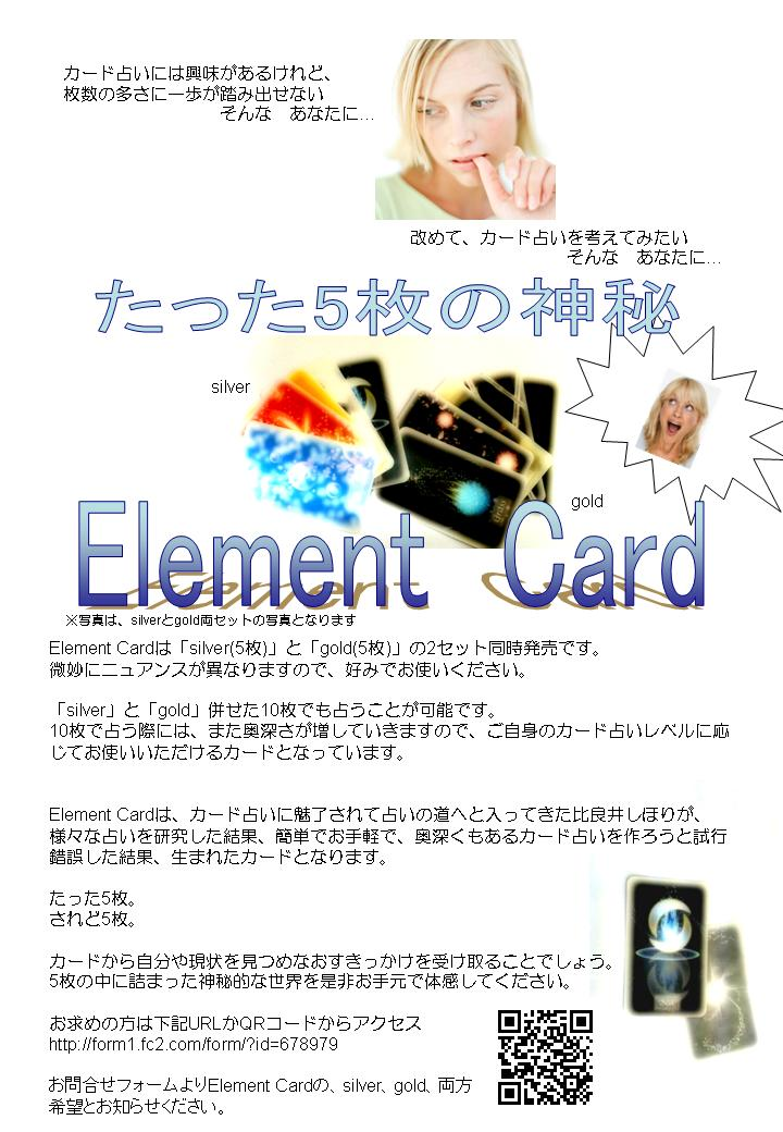 ElementCard