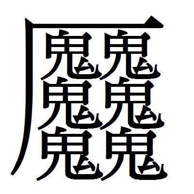 動物の漢字 | 難読漢字クイズ