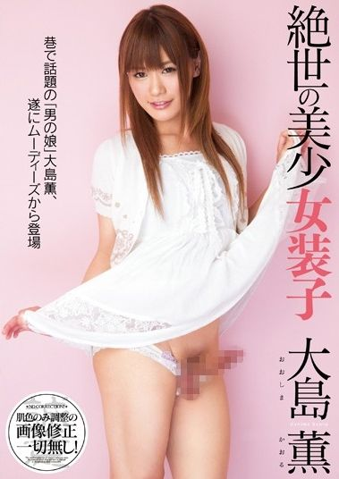 com】絶世の美少女装子 大島薫-1