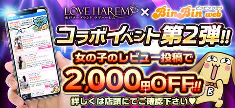 loveharem×BBW_2nd
