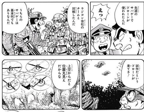 ドローン こち亀 - コピー