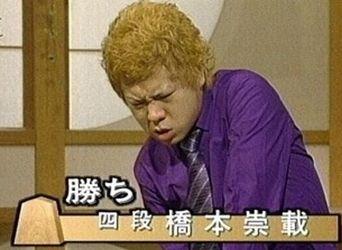 橋本 若い