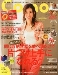 Como(コモ)2014年01月号[雑誌]