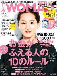 日経 WOMAN (ウーマン) 2015年 07月号 [雑誌]