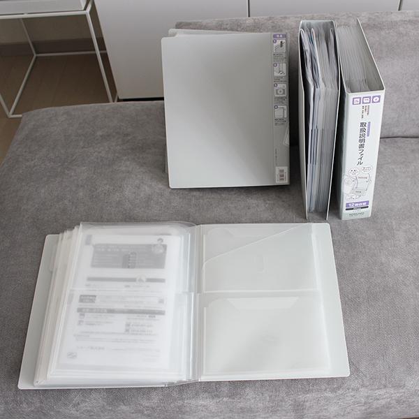 【取扱説明書の収納の見直し#2】ファイルを洋書風にするためのラベル作り、増えても手のかからない4つに分ける仕組み作り