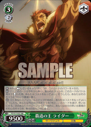 覇道の王 ライダー
