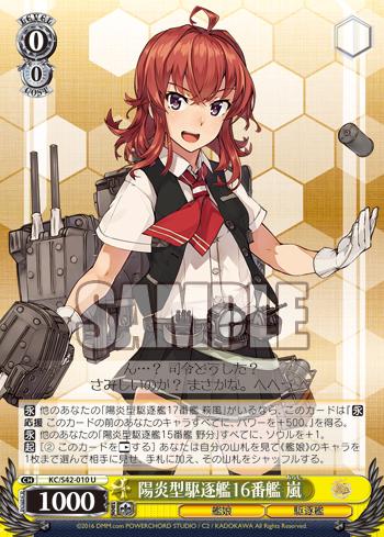 陽炎型駆逐艦16番艦 嵐