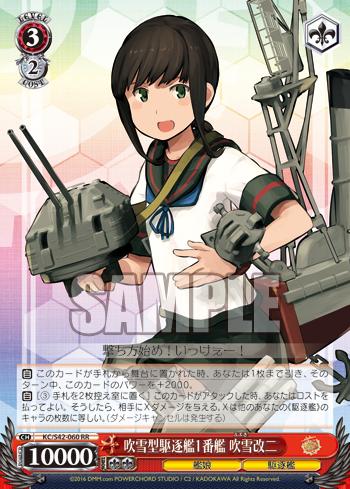吹雪型駆逐艦1番艦 吹雪改二