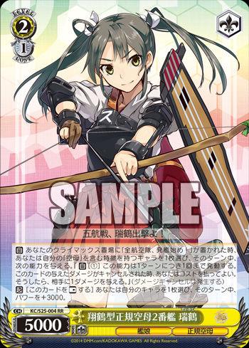 翔鶴型正規空母2番艦 瑞鶴