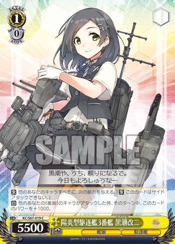陽炎型駆逐艦3番艦 黒潮改二