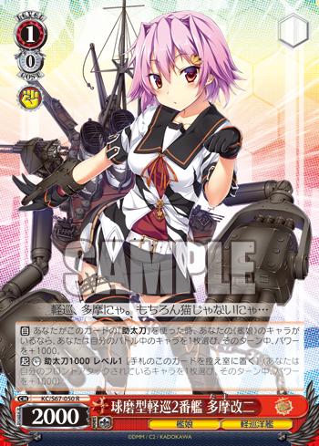 球磨型軽巡2番艦 多摩改二