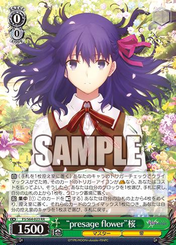 """""""presage flower""""桜"""