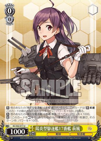 陽炎型駆逐艦17番艦 萩風