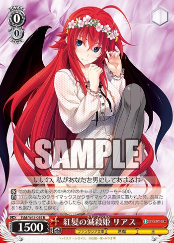 赤髪の滅殺姫 リアス