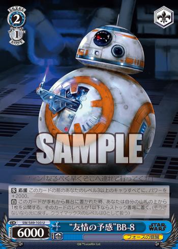 """""""友情の予感""""BB-8"""