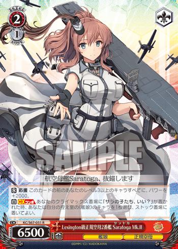 Lexington級正規空母2番艦 Saratoga Mk.II