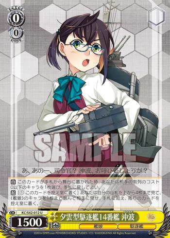 夕雲型駆逐艦14番艦 沖波