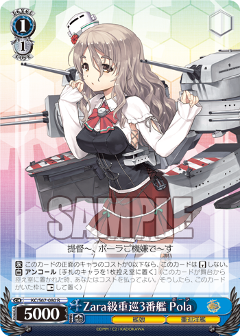 Zara級重巡3番艦 Pola