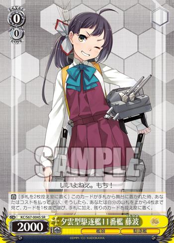夕雲型駆逐艦11番艦 藤波_パラレル