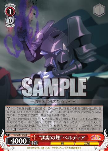"""""""黒紫の煙""""ベルディア"""