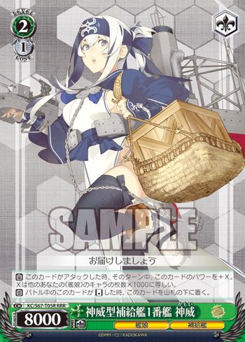 神威型補給艦1番艦 神威_パラレル