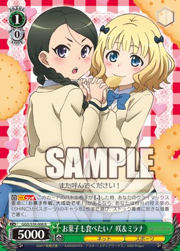 お菓子も食べたい! 咲&ミラナ